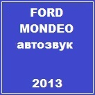 FORD MONDEO (автозвук)