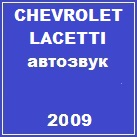CHEVROLET LACETTI (автозвук)