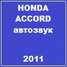 HONDA ACCORD (автозвук)